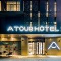 杭州未来科技城海创园亚朵酒店
