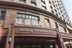 锦州瑞盛国际酒店