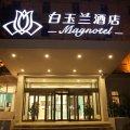 白玉兰酒店(北京西客站店)(原锦江之星西客站店)