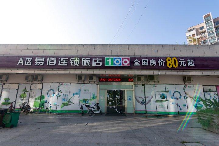 易佰连锁旅店(上海临港大学城店)