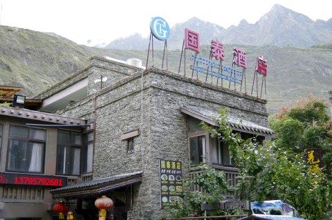 理县国泰酒店