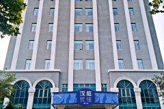 汉庭优佳酒店(济南西站经十西路店)