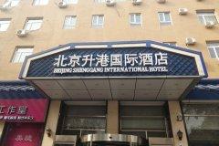 北京升港国际酒店