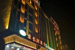 维也纳酒店(石家庄元氏店)