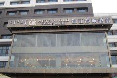 锦江都城酒店(阿拉善左旗店)
