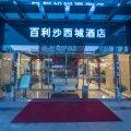 杭州百利沙西城酒店