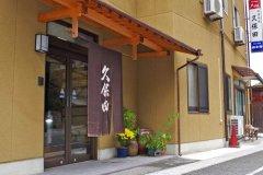 久保田亭(Kubotatei)