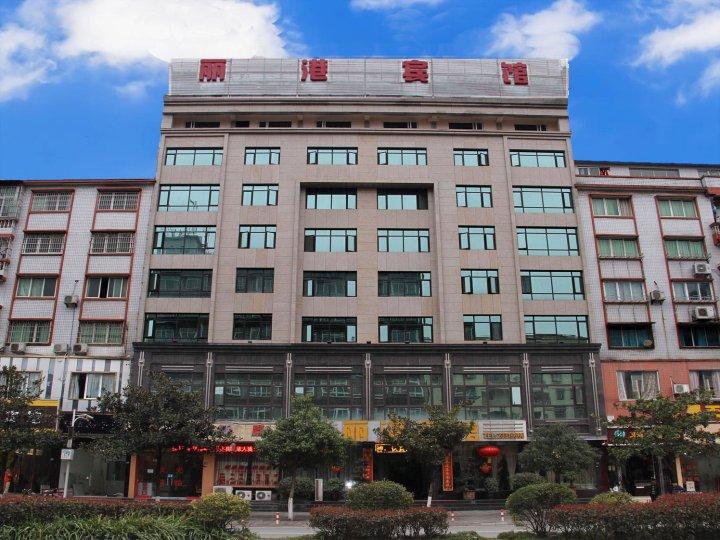 习水丽港宾馆