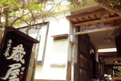 西须崎坊 蔵屋(Nishisuzakibo Kuraya)