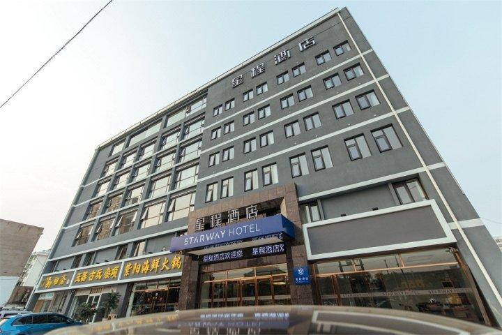 星程酒店(遵化汽车站店)
