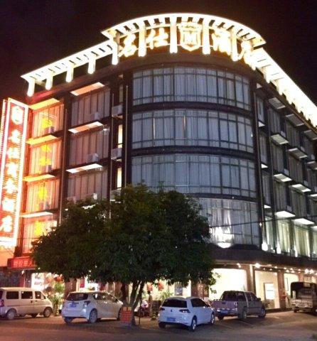 阳春名仕商务酒店