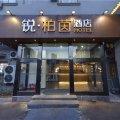 锐·柏茵酒店(北京玉泉路水魔方店)