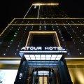 长春高新亚朵酒店