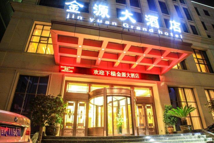 成县金源大酒店