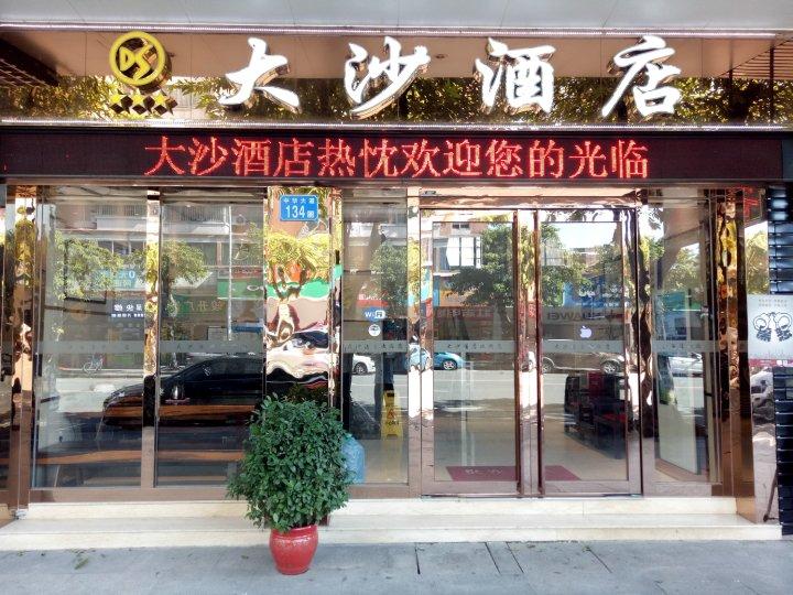 广州大沙酒店