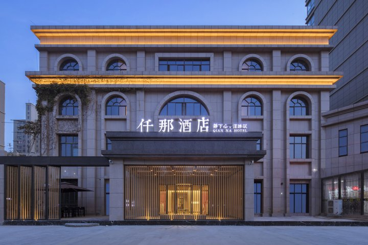 新乡仟那酒店