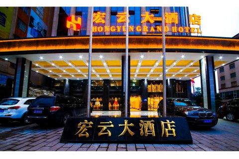华蓥宏云大酒店
