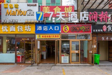 7天连锁酒店(北京沙河地铁站店)
