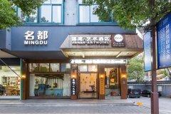 乌镇锦湾艺术酒店