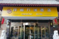 喀什祥和万家酒店