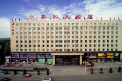 山阴嘉和大酒店