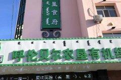 呼伦贝尔农垦食府(原天泽大酒店)