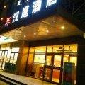 汉庭酒店(呼和浩特西龙王庙店)