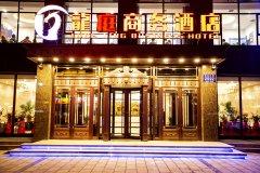 松原龙庭商务酒店