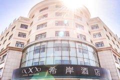 希岸酒店(绥芬河国际客运站步行街店)