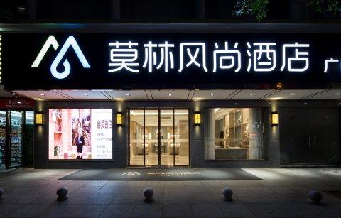 莫林风尚酒店(湖南广电中心店)