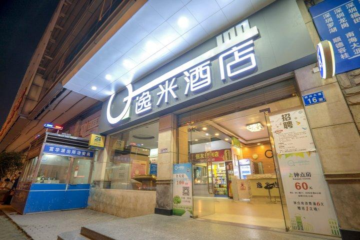 逸米酒店广州番禺市桥地铁站店