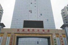 陇西华盛国际大酒店