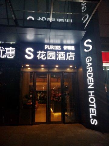 普瑞思S花园酒店(南昌太子殿地铁站店)