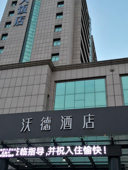 广饶沃德酒店