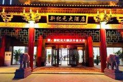 全椒新纪元大酒店