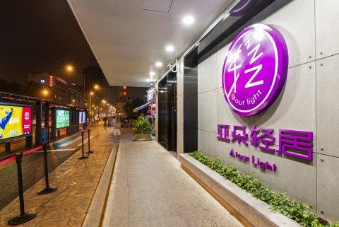 杭州西湖凤起路亚朵轻居酒店