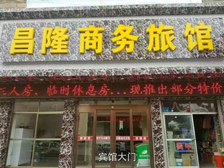 荣成昌隆旅馆