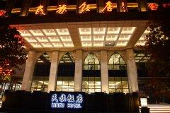 定州民族酒店
