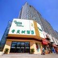 青皮树酒店(杭州下沙传媒学院店)