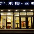 素柏·云酒店(德惠新东方广场店)