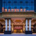 维也纳国际酒店(杭州千岛湖店)