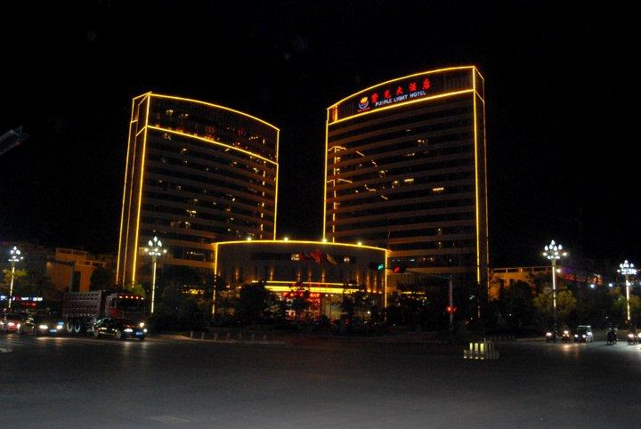 昭通紫光大酒店