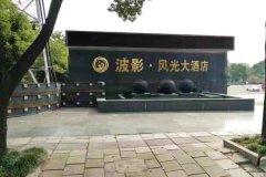 绍兴波影风光大酒店