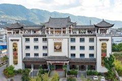 腾冲永子弈园酒店