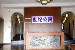 武汉世纪民宿