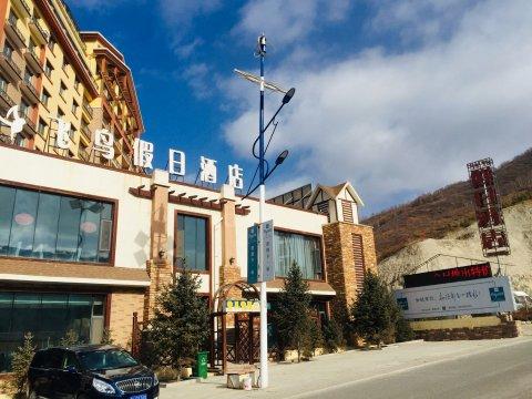 如域·飞鸟假日酒店(张家口万龙滑雪场店)