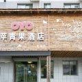 杭州苹青果酒店