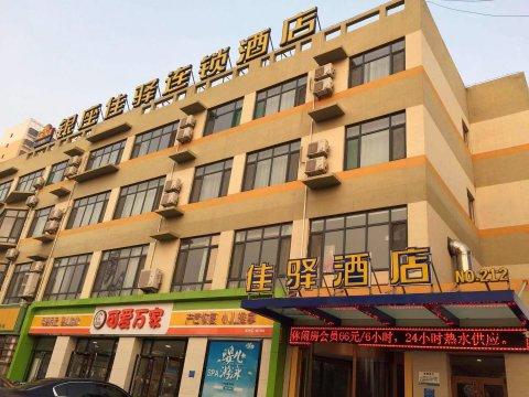 银座佳驿连锁酒店(惠民南关大街店)