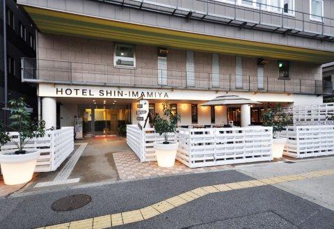 新今宫酒店(Hotel Shin-Imamiya)
