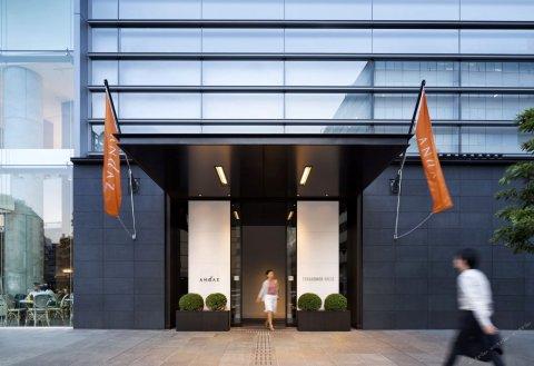 东京虎之门之丘安达仕酒店(Andaz Tokyo - A Concept by Hyatt)